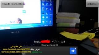 طريقة تحويل الموبايل الى كاميرا بث مباشر - علي هادي