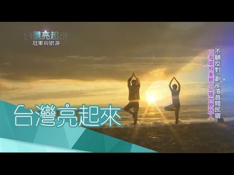 20170205【台灣亮起來】日本人最愛的毛豆在台灣 農二代創綠金奇蹟|郭雅慧主持|三立新聞台
