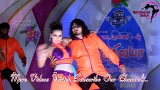 Tamil Record Dance 2017 / Latest tamilnadu village aadal padal dance / Indian Record Dance 2017  657
