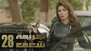 Jareemat Shaghaf Episode 28 - مسلسل جريمة شغف الحلقة 28