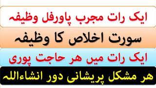 Surah Ikhlas Ka Wazifa Ubqari qurani wazifa for problems ایک رات میں ھر حاجت پوری مشکل دور