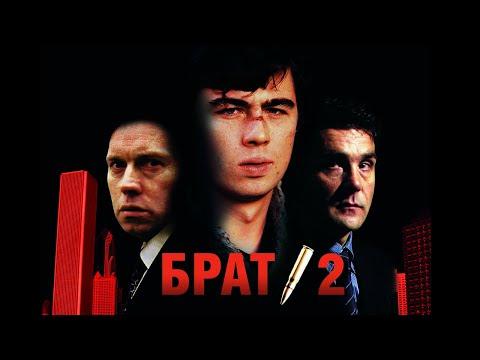 Брат 2 (фильм)