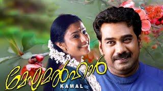 Meghamalhar Malayalam Full HD Movie   Adult Love Story   Biju Menon, Samyuktha   Latest 2016 Upload