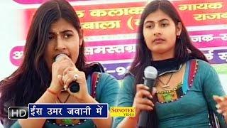 Is Umar Jawaani Me    उमर जवानी में     Manoj Chaudhary    Haryanvi Ragni