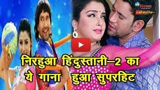 निरहुआ हिंदुस्तानी-2 का ये गाना हुआ सुपरहिट, तोड़े कई बड़े रिकार्ड्स | 'Nirahua Hindustani2' hit Song