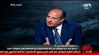 القاهرة 360| لقاء مع د.محمد سلطان محافظ الاسكندرية