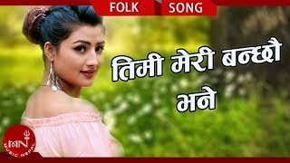 New Lok Dohori 2074/2018   Timi Meri Banchhau Bhane - Tika Pun & Dhirendra Bhandari