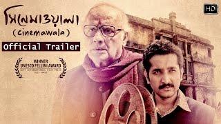 Cinemawala | Official Trailer | Kaushik Ganguly | Parambrata | Sohini | Paran Bandhopadhyay | 2016
