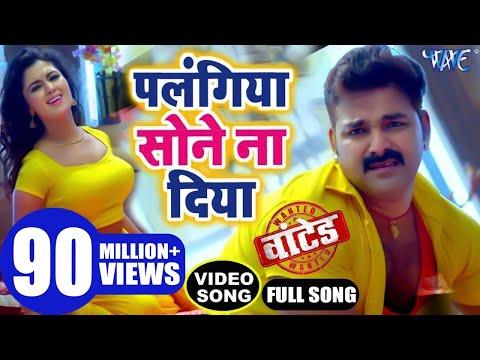 Pawan Singh (पलंगिया सोने ना दिया) - FULL VIDEO SONG - Palangiya Sone Na Diya - Bhojpuri Songs 2019