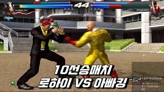[TTT2]  Lowhigh VS Daddyking 한국 철권 슈퍼네임드 로하이에게 도전하다! 아빠킹 VS 로하이 10선승 매치 /