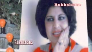 خانم رخشانه میرمن رخشانه ..Rukhshana