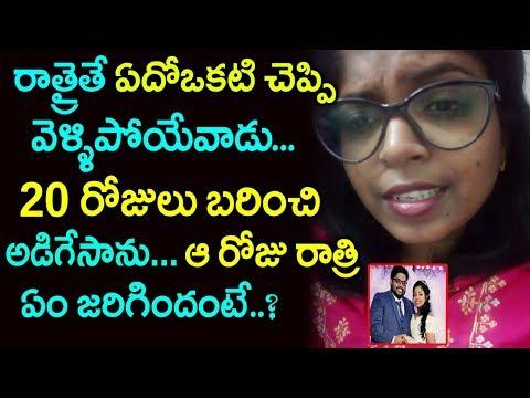Xxx Mp4 రాత్రైతే ఏదోఒకటి చెప్పి వెళిపోయాడు సంచలన నిజాలు బయటపెట్టిన కీర్తన Keerthana About Her Husband 3gp Sex