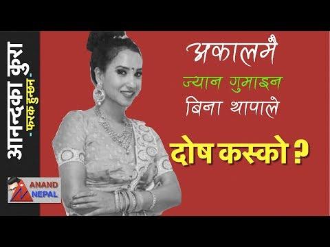 अकालमै ज्यान गयो,गल्ति कसको? निखिलको फिल्मकी सह-हिरोइनको Bina Thapa from Gulmi