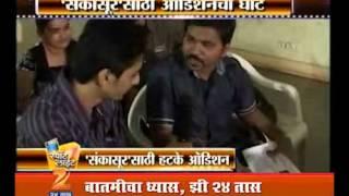 2708 Audition for Marathi Film