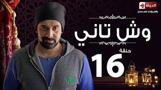 مسلسل وش تاني – الحلقة السادسة عشر – بطولة كريم عبد العزيز – Wesh Tany Series Episode 16