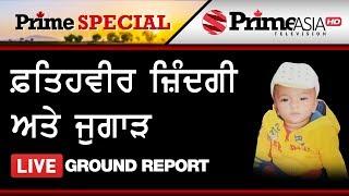 Prime Special || Rescue Operation of Fatehveer || ਫਤਿਹ ਵੀਰ ਜ਼ਿੰਦਗੀ ਅਤੇ ਜੁਗਾੜ