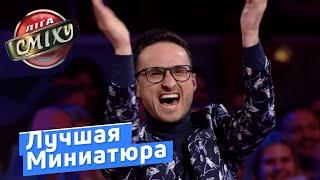 Кличко Хочет Стать Миллионером - Млека | ЗИМНИЙ КУБОК Лиги Смеха 2018