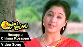Rosappu Chinna Rosappu Video Song | Suryavamsam Tamil Movie | Sarath Kumar | Devayani | SA Rajkumar