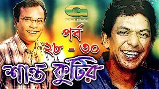 Shanto Kutir | Drama Serial | Epi 28 - 30 | ft Chanchal Chowdhury, Tisha, Fazlur Rahman Babu