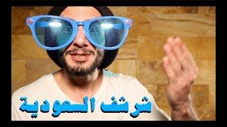 شرشف السعودية والعالم خزقشتاين الذي حفر كوكب الارض