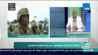 العرب في أسبوع - متخصص في الشؤون الخليجية يوضح أهمية العلاقات الصومالية مع باقي الدول العربية