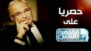 الفريق أحمد شفيق على قناة القاهرة والناس - كاملا