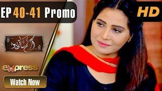 Drama | Agar Tum Saath Ho - Episode 40 - 41 Promo | Express Entertainment Dramas | Humayun Ashraf