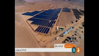 Iran 10 Mega Watts Solar panels farm, Barandeh desert, Khusf پنل خورشيدي دشت بارنده خوسف