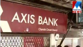 Income tax Raid : 12 fake accounts found in Axis bank in Delhi | Manorama News