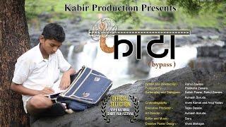 Phata - bypass (फाटा) | Marathi Short Film