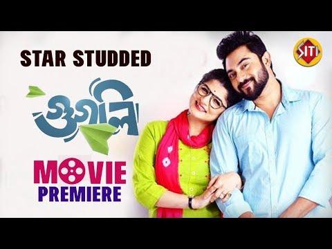 Googly | Movie Premiere | Soham | Srabanti | Soumyodipta | Abhimanyu  | গুগলি  Bengali Film 2019