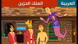 الملك الحزين | كرتون اطفال | قصص أطفال | كرتون | قصص عربيه