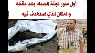 عاجل أول صور لجثة الصماد بعد مقتله والمكان الذي استهدف فيه (شاهد)