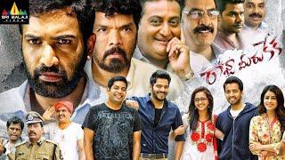 Raja Meeru Keka Telugu Full Movie   Lasya, Taraka Ratna   Sri Balaji Video