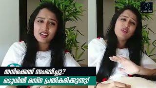 തനിക്കെന്ത് സംഭവിച്ചു? ഒടുവിൽ രസ്ന പ്രതികരിക്കുന്നു!  | Serial Actress Rasna's Reaction Video