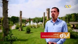 Iran Tehran province, Lavasanat region منطقه لواسانات استان تهران ايران