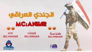 Mc Anhar الجندي العراقي #تحرير_الرمادي