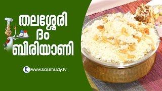 Thalassery Dum Biryani Recipe | Salt N Pepper EP 114 | Ajwa Hotel