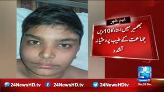 Brutal violence on 10th grade student Tayyab by teacher in Bhimber