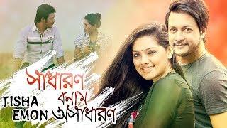Sadharon Bonam Osadharon || Nusrat Imrose Tisha | Emon | Nowshin | Hillol || Bangla Natok