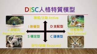 人才職能發展  02 DISC人格特質分類工具介紹