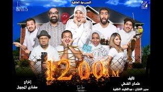مسرحية الساعه ١٢ - إخراج : مشاري المجيبل 2018
