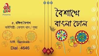 Rangila Boishakh I Belal Khan, Puja I Boishakhe Bangla Dhol I Official Audio Song