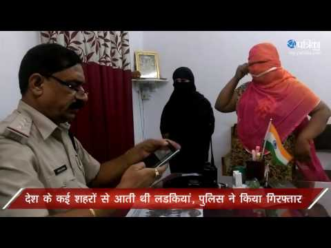 Exclusive Video | High profile sex Racket busted | Call girls used to fix rates on whatsapp