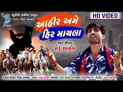 Xxx Mp4 Ahir Song આહીર અમે હીર માંયલા Gujarati Song HD By Meru Ahir Bansidhar Studio 3gp Sex
