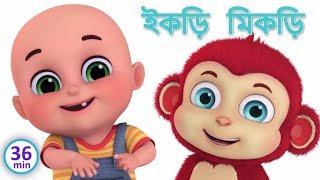 ইকড়ি মিকড়ি চাম চিকডি - Ikdi Mikdi - Bengali Rhymes for Children | Jugnu Kids Bangla