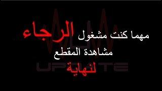 التجسس: رسالة الى العرب و المسلمين