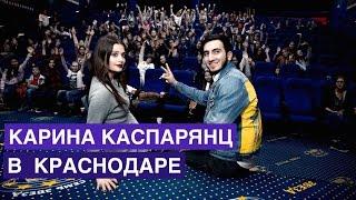 Карина Каспарянц cпециальная встреча для HelloTV