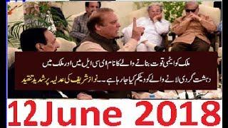 PMLN Nawaz Sharif Media Talk Bashes Court CJP Saqib Nisar 12 June 2018 | PTI Imran Khan