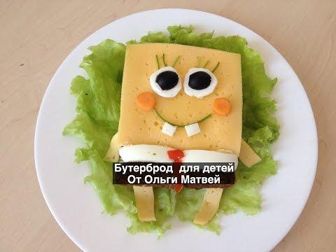 Красивые бутерброды фото и рецепты 5 класс